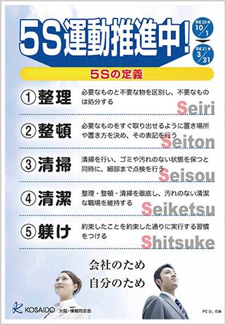 5S運動ポスター